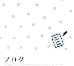 整理収納アドバイザー 田中はるかのブログ