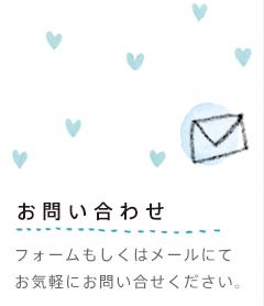 お問い合わせ:フォームもしくはメールにてお気軽にお問い合せください