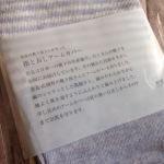 中川政七商店『粋更kisara』のアームカバー