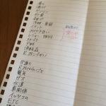 1月中にやること★昨年度の家計簿の締め