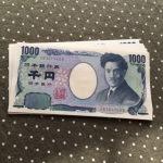 <防災>1000円札の準備その2