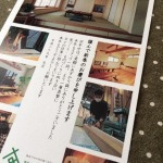 <おうち>我が家の構造見学会があります!