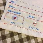 ムスメの家庭科の宿題