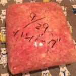 お肉を買ってきたら日付を記入